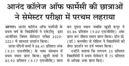 First Year Students Secure 85% And Above Marks In AKTU Exams